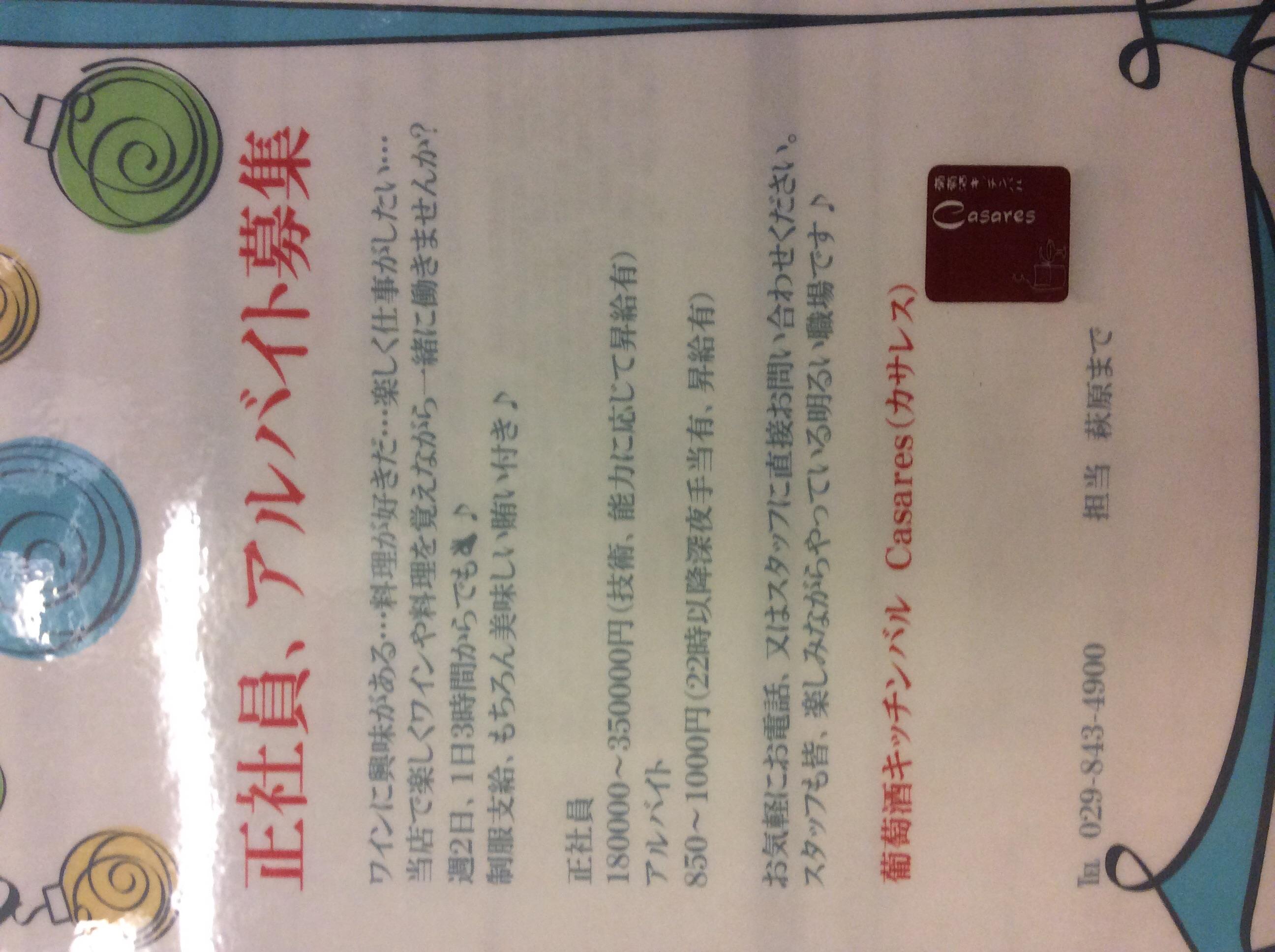 茨城県 キッチンスタッフ バイト